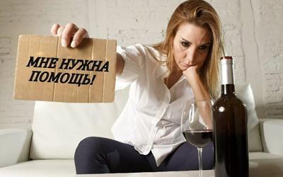 Помощь в нижение тяги к алкоголю - Алко-помощь