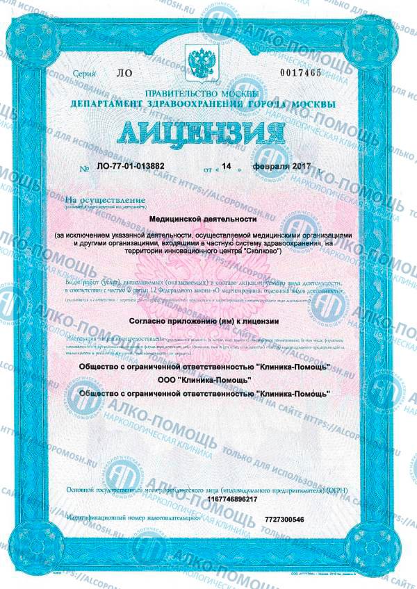 Лицензия 1-Клиника Алко-Помощь