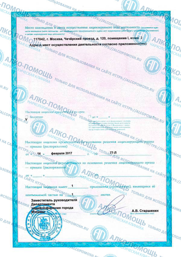 Лицензия 2-Клиника Алко-Помощь