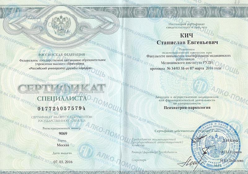 Кич - Дипломы, сертификаты - 1