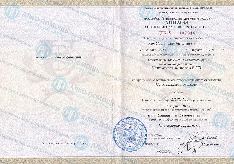 Кич - Дипломы, сертификаты - 2