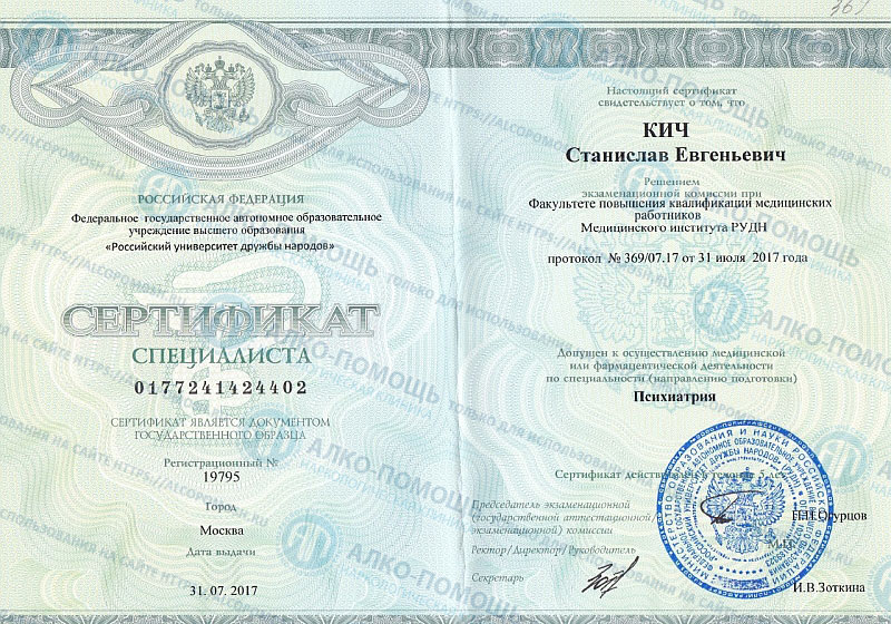 Кич - Дипломы, сертификаты - 3