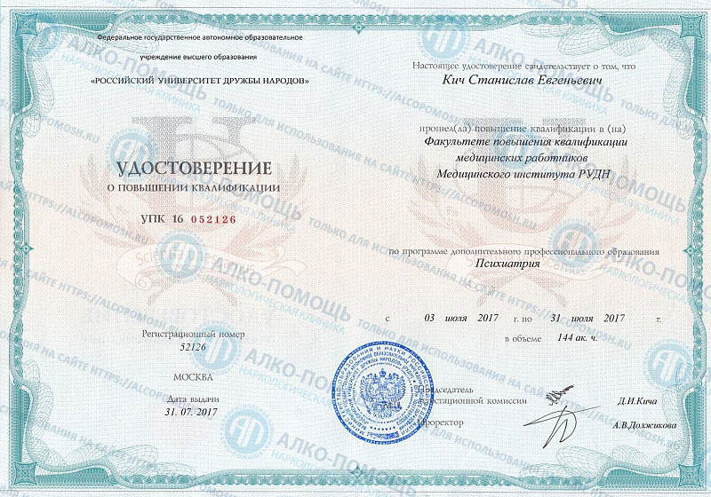 Кич - Дипломы, сертификаты - 4