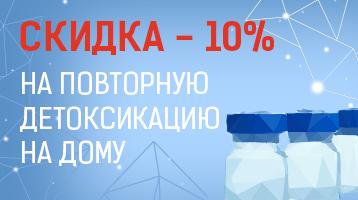 Акция - скидка 10% на повторную детоксикацию!