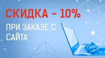 Акция - скидка 10%!