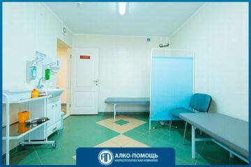 Клиника Алко-помощь - фото 3